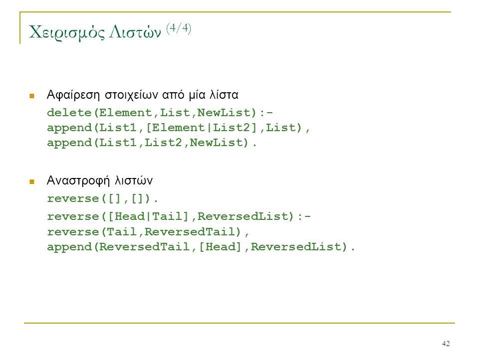 42 Χειρισμός Λιστών (4/4) Αφαίρεση στοιχείων από μία λίστα delete(Element,List,NewList):- append(List1,[Element|List2],List), append(List1,List2,NewLi