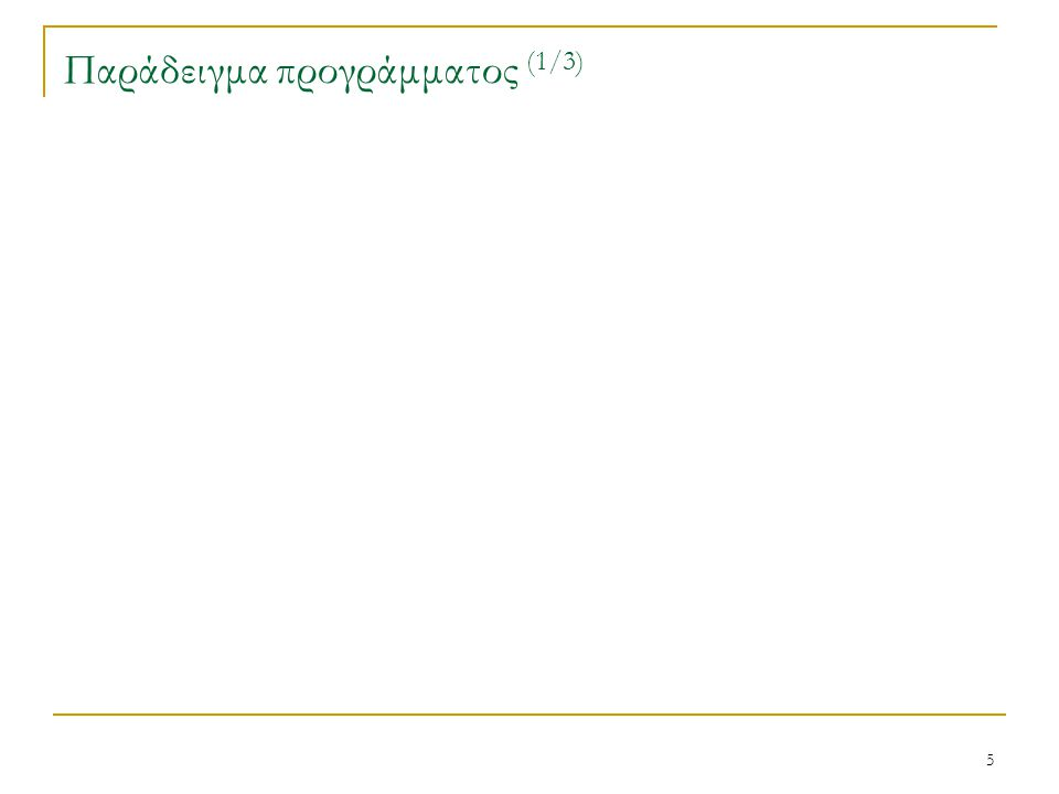 6 Παράδειγμα προγράμματος (2/3) Θεωρούμε ότι οι παραπάνω προτάσεις είναι αποθηκευμένες σε ένα απλό αρχείο κειμένου και ότι «φορτώθηκαν» σε κάποιο διερμηνευτή της Prolog.