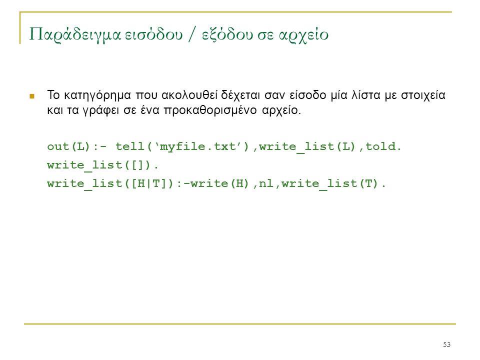 53 Παράδειγμα εισόδου / εξόδου σε αρχείο Το κατηγόρημα που ακολουθεί δέχεται σαν είσοδο μία λίστα με στοιχεία και τα γράφει σε ένα προκαθορισμένο αρχε