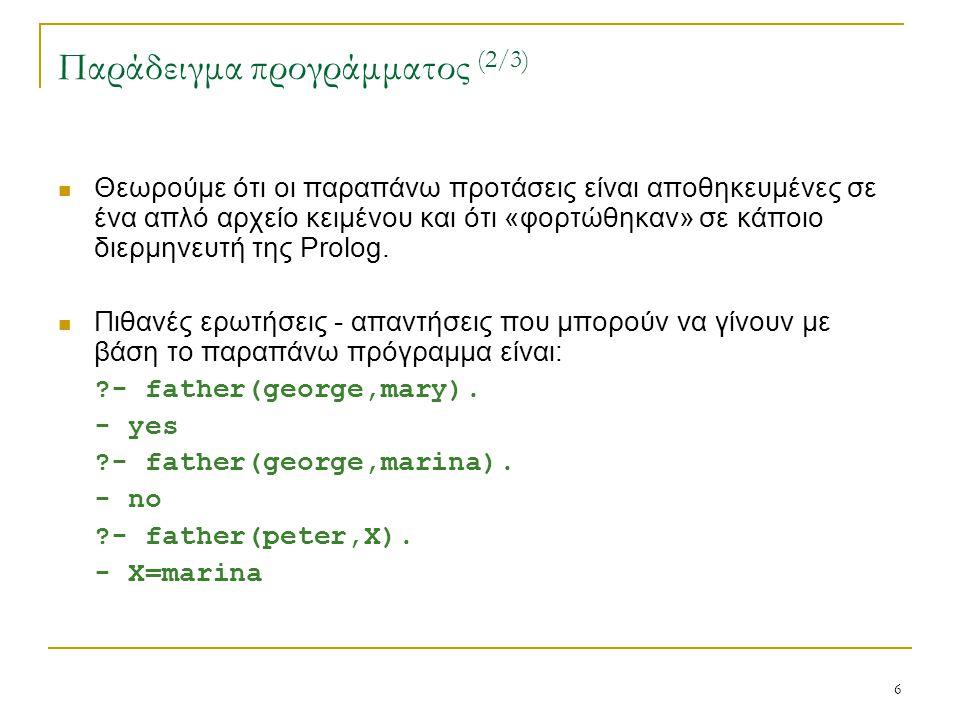 27 Αναζήτηση προτάσεων (1/2) Για να ελέγξει η Prolog αν μία κλήση ικανοποιείται από μία πρόταση, χρησιμοποιεί ένα μηχανισμό ταυτοποίησης.