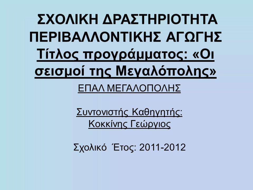 ΣΧΟΛΙΚΗ ΔΡΑΣΤΗΡΙΟΤΗΤΑ ΠΕΡΙΒΑΛΛΟΝΤΙΚΗΣ ΑΓΩΓΗΣ Τίτλος προγράμματος: «Οι σεισμοί της Μεγαλόπολης» ΕΠΑΛ ΜΕΓΑΛΟΠΟΛΗΣ Συντονιστής Καθηγητής: Κοκκίνης Γεώργι