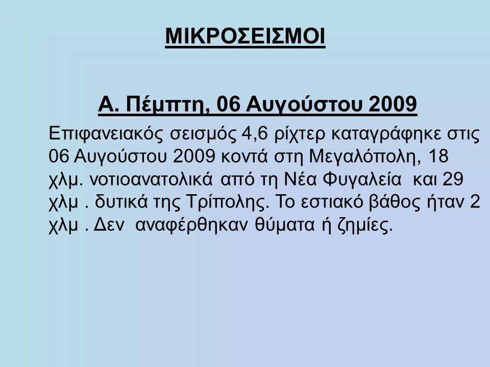 ΜΙΚΡΟΣΕΙΣΜΟΙ Α. Πέμπτη, 06 Αυγούστου 2009 Επιφανειακός σεισμός 4,6 ρίχτερ καταγράφηκε στις 06 Αυγούστου 2009 κοντά στη Μεγαλόπολη, 18 χλμ. νοτιοανατολ