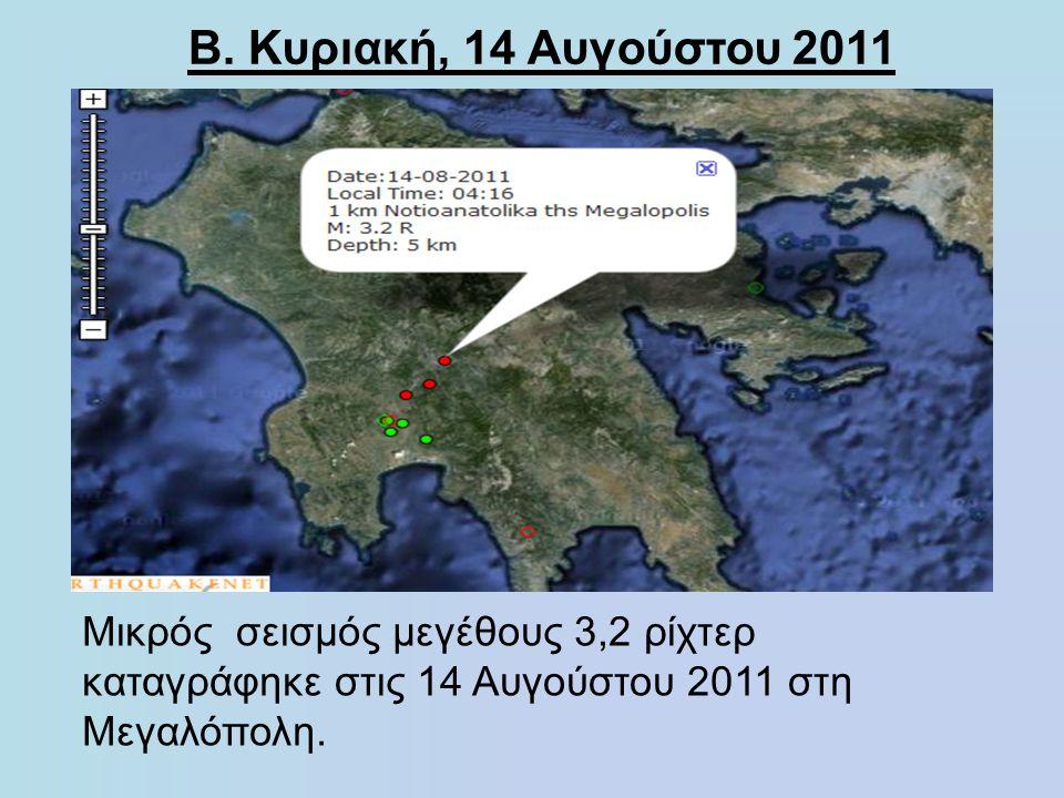 Β. Κυριακή, 14 Αυγούστου 2011 Μικρός σεισμός μεγέθους 3,2 ρίχτερ καταγράφηκε στις 14 Αυγούστου 2011 στη Μεγαλόπολη.