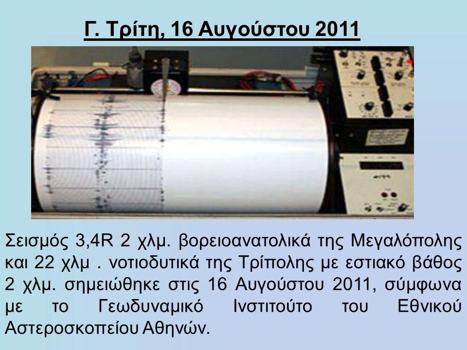 Γ. Τρίτη, 16 Αυγούστου 2011 Σεισμός 3,4R 2 χλμ. βορειοανατολικά της Μεγαλόπολης και 22 χλμ. νοτιοδυτικά της Τρίπολης με εστιακό βάθος 2 χλμ. σημειώθηκ