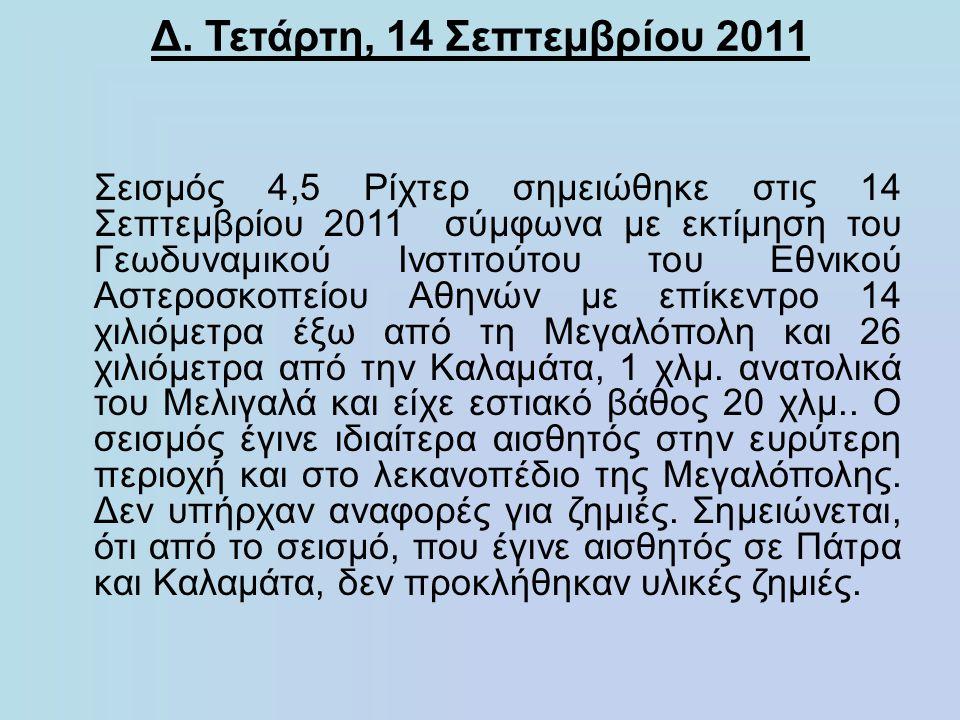Δ. Τετάρτη, 14 Σεπτεμβρίου 2011 Σεισμός 4,5 Ρίχτερ σημειώθηκε στις 14 Σεπτεμβρίου 2011 σύμφωνα με εκτίμηση του Γεωδυναμικού Ινστιτούτου του Εθνικού Ασ