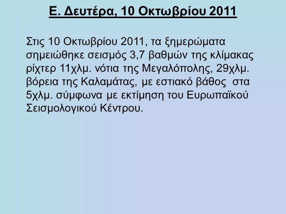Ε. Δευτέρα, 10 Οκτωβρίου 2011 Στις 10 Οκτωβρίου 2011, τα ξημερώματα σημειώθηκε σεισμός 3,7 βαθμών της κλίμακας ρίχτερ 11χλμ. νότια της Μεγαλόπολης, 29