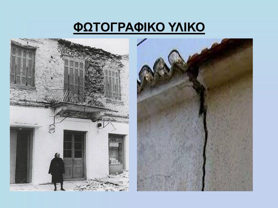 ΦΩΤΟΓΡΑΦΙΚΟ ΥΛΙΚΟ