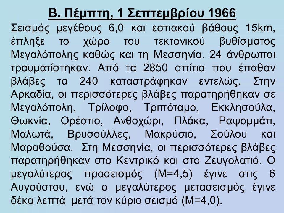 Β. Πέμπτη, 1 Σεπτεμβρίου 1966 Σεισμός μεγέθους 6,0 και εστιακού βάθους 15km, έπληξε το χώρο του τεκτονικού βυθίσματος Μεγαλόπολης καθώς και τη Μεσσηνί