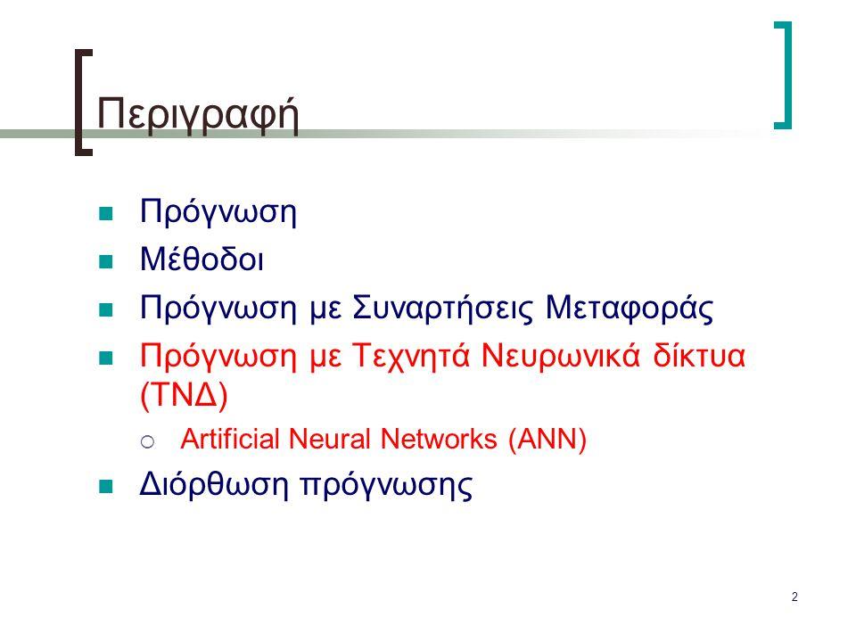 2 Περιγραφή Πρόγνωση Μέθοδοι Πρόγνωση με Συναρτήσεις Μεταφοράς Πρόγνωση με Τεχνητά Νευρωνικά δίκτυα (ΤΝΔ)  Artificial Neural Networks (ANN) Διόρθωση