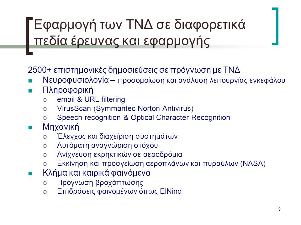 9 Εφαρμογή των ΤΝΔ σε διαφορετικά πεδία έρευνας και εφαρμογής 2500+ επιστημονικές δημοσιεύσεις σε πρόγνωση με ΤΝΔ Νευροφυσιολογία – προσομοίωση και αν