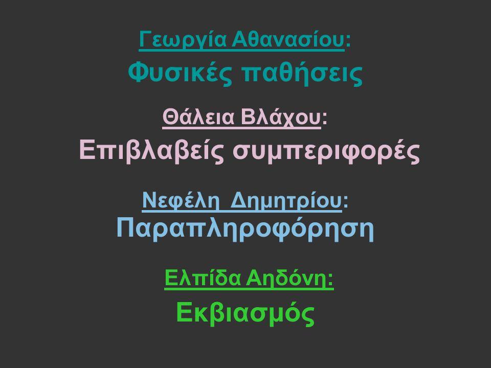 Γεωργία Αθανασίου: Φυσικές παθήσεις Θάλεια Βλάχου: Επιβλαβείς συμπεριφορές Νεφέλη Δημητρίου: Παραπληροφόρηση Ελπίδα Αηδόνη: Εκβιασμός