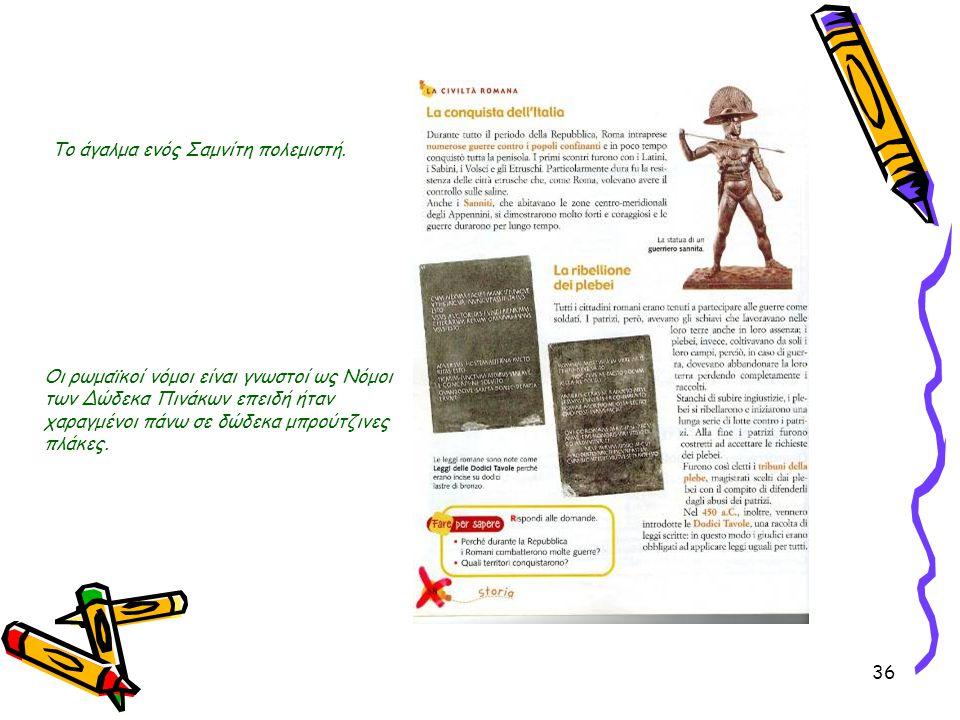 36 Το άγαλμα ενός Σαμνίτη πολεμιστή. Οι ρωμαϊκοί νόμοι είναι γνωστοί ως Νόμοι των Δώδεκα Πινάκων επειδή ήταν χαραγμένοι πάνω σε δώδεκα μπρούτζινες πλά