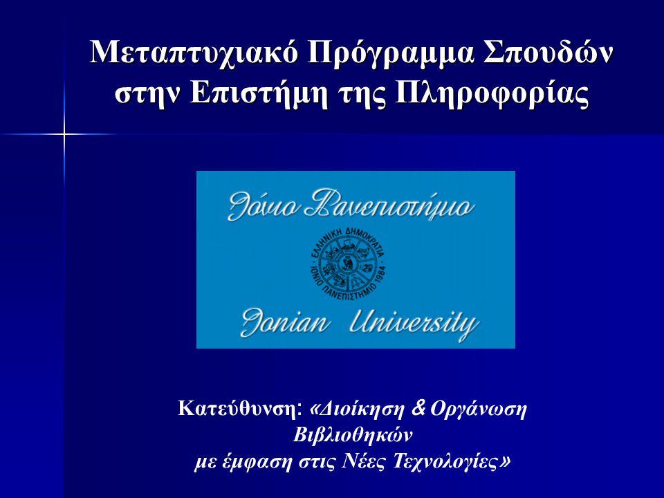 Μεταπτυχιακό Πρόγραμμα Σπουδών στην Επιστήμη της Πληροφορίας Κατεύθυνση : « Διοίκηση & Οργάνωση Βιβλιοθηκών με έμφαση στις Νέες Τεχνολογίες »