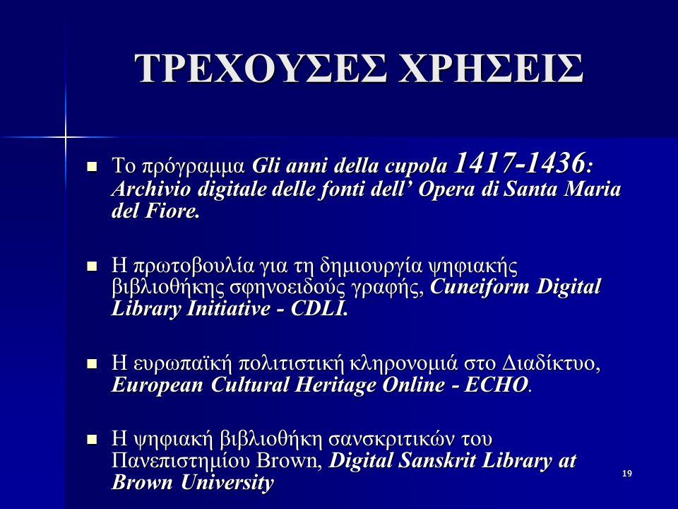 19 ΤΡΕΧΟΥΣΕΣ ΧΡΗΣΕΙΣ Το πρόγραμμα Gli anni della cupola 1417-1436 : Archivio digitale delle fonti dell' Opera di Santa Maria del Fiore.