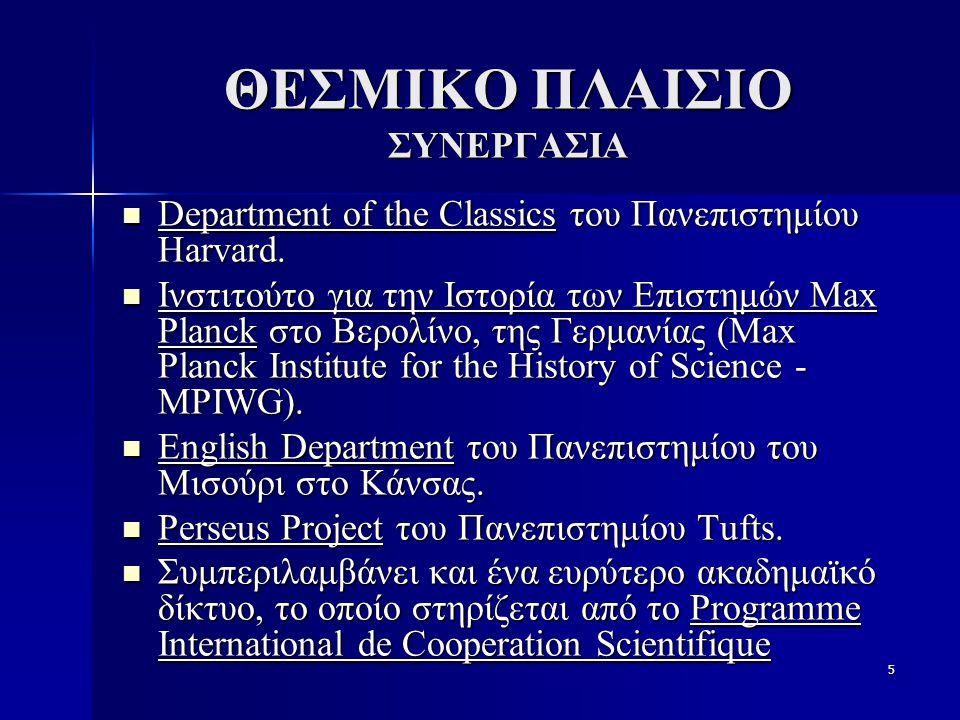 5 ΘΕΣΜΙΚΟ ΠΛΑΙΣΙΟ ΣΥΝΕΡΓΑΣΙΑ Department of the Classics του Πανεπιστημίου Harvard.