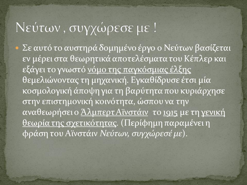 Σε αυτό το αυστηρά δομημένο έργο ο Νεύτων βασίζεται εν μέρει στα θεωρητικά αποτελέσματα του Κέπλερ και εξάγει το γνωστό νόμο της παγκόσμιας έλξης θεμε