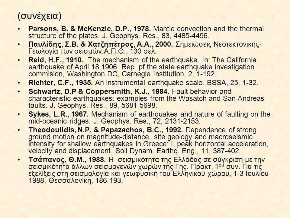 (συνέχεια) Parsons, B. & McKenzie, D.P., 1978.