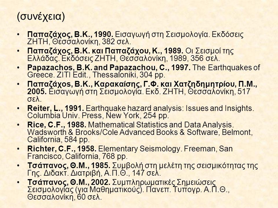(συνέχεια) Παπαζάχος, Β.Κ., 1990. Εισαγωγή στη Σεισμολογία.
