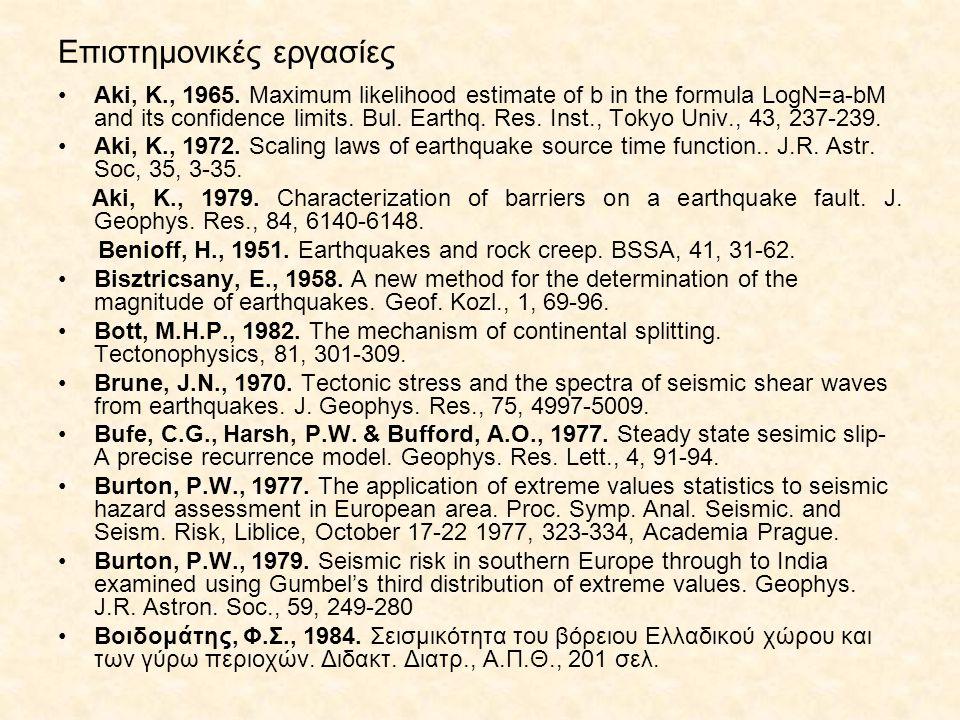 Επιστημονικές εργασίες Aki, K., 1965.