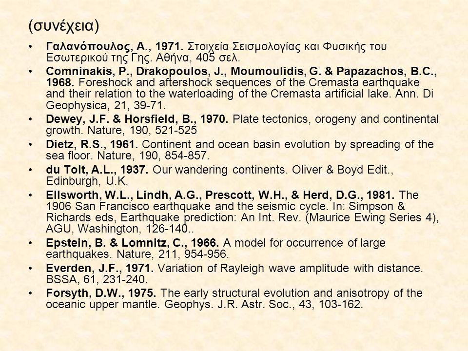 (συνέχεια) Γαλανόπουλος, Α., 1971. Στοιχεία Σεισμολογίας και Φυσικής του Εσωτερικού της Γης.