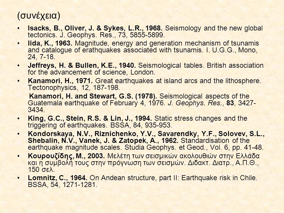 (συνέχεια) Isacks, B., Oliver, J. & Sykes, L.R., 1968.