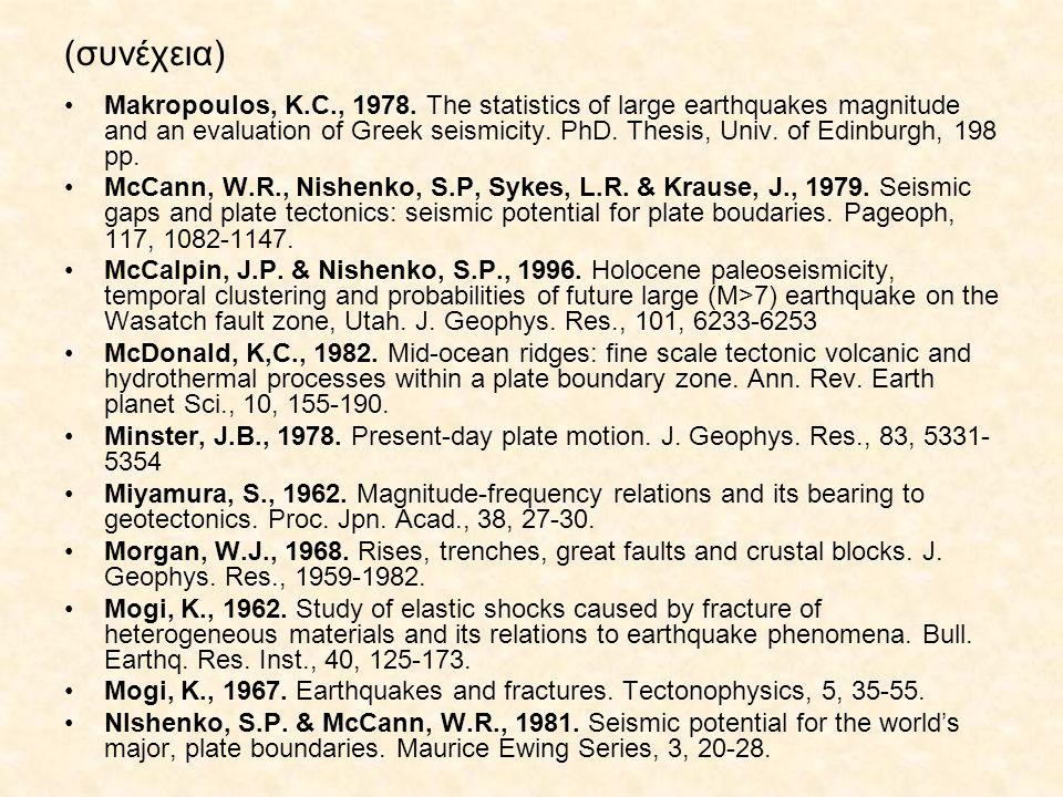 (συνέχεια) Makropoulos, K.C., 1978.