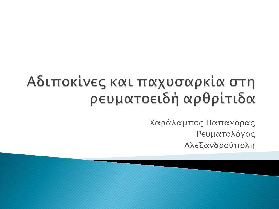 Χαράλαμπος Παπαγόρας Ρευματολόγος Αλεξανδρούπολη