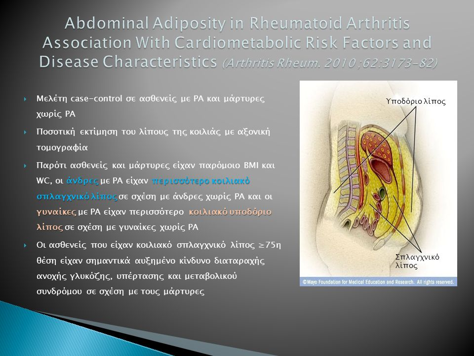  Μελέτη case-control σε ασθενείς με ΡΑ και μάρτυρες χωρίς ΡΑ  Ποσοτική εκτίμηση του λίπους της κοιλιάς με αξονική τομογραφία άνδρες περισσότερο κοιλ