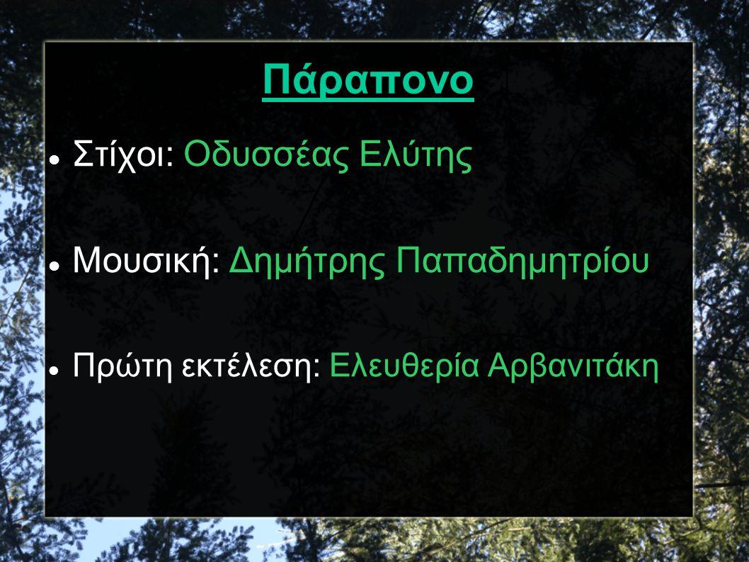 Πάραπονο Στίχοι: Οδυσσέας Ελύτης Μουσική: Δημήτρης Παπαδημητρίου Πρώτη εκτέλεση: Ελευθερία Αρβανιτάκη