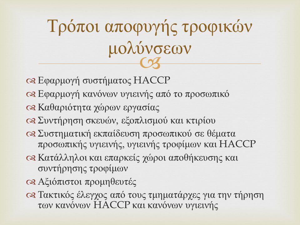   Εφαρμογή συστήματος HACCP  Εφαρμογή κανόνων υγιεινής από το προσωπικό  Καθαριότητα χώρων εργασίας  Συντήρηση σκευών, εξοπλισμού και κτιρίου  Σ