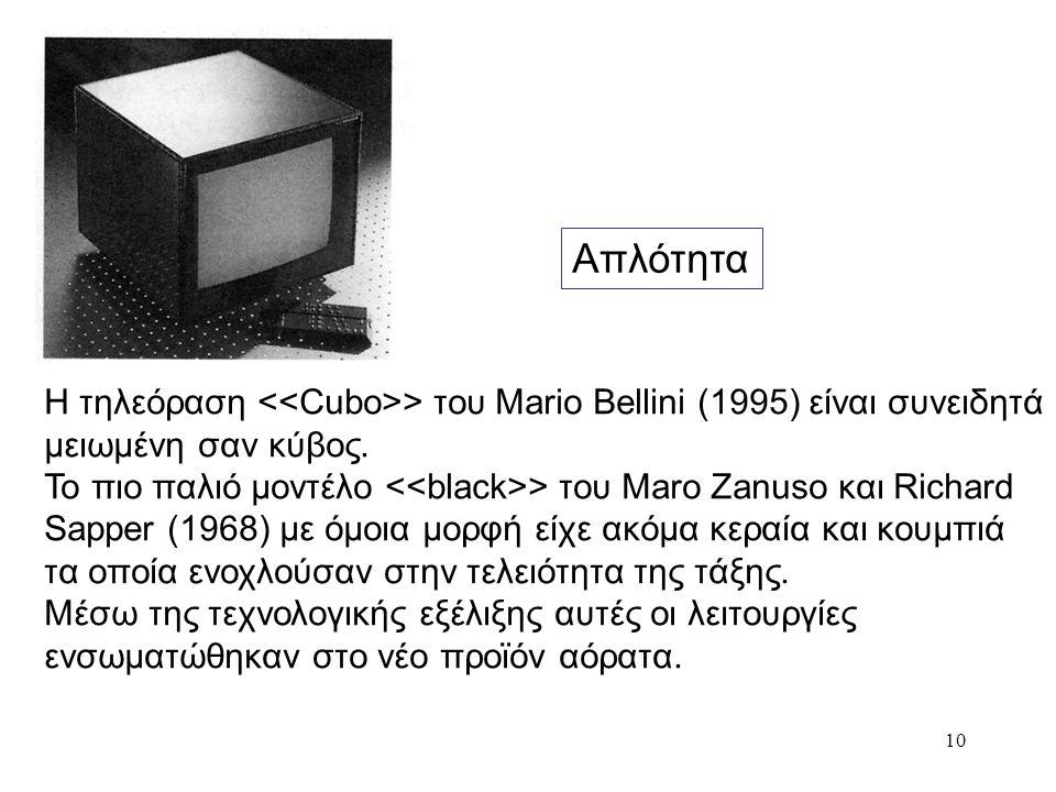 10 Η τηλεόραση > του Mario Bellini (1995) είναι συνειδητά μειωμένη σαν κύβος. Το πιο παλιό μοντέλο > του Maro Zanuso και Richard Sapper (1968) με όμοι