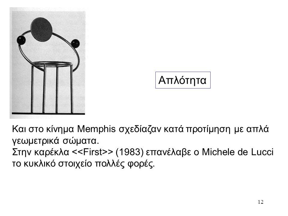 12 Και στο κίνημα Memphis σχεδίαζαν κατά προτίμηση με απλά γεωμετρικά σώματα. Στην καρέκλα > (1983) επανέλαβε ο Michele de Lucci το κυκλικό στοιχείο π
