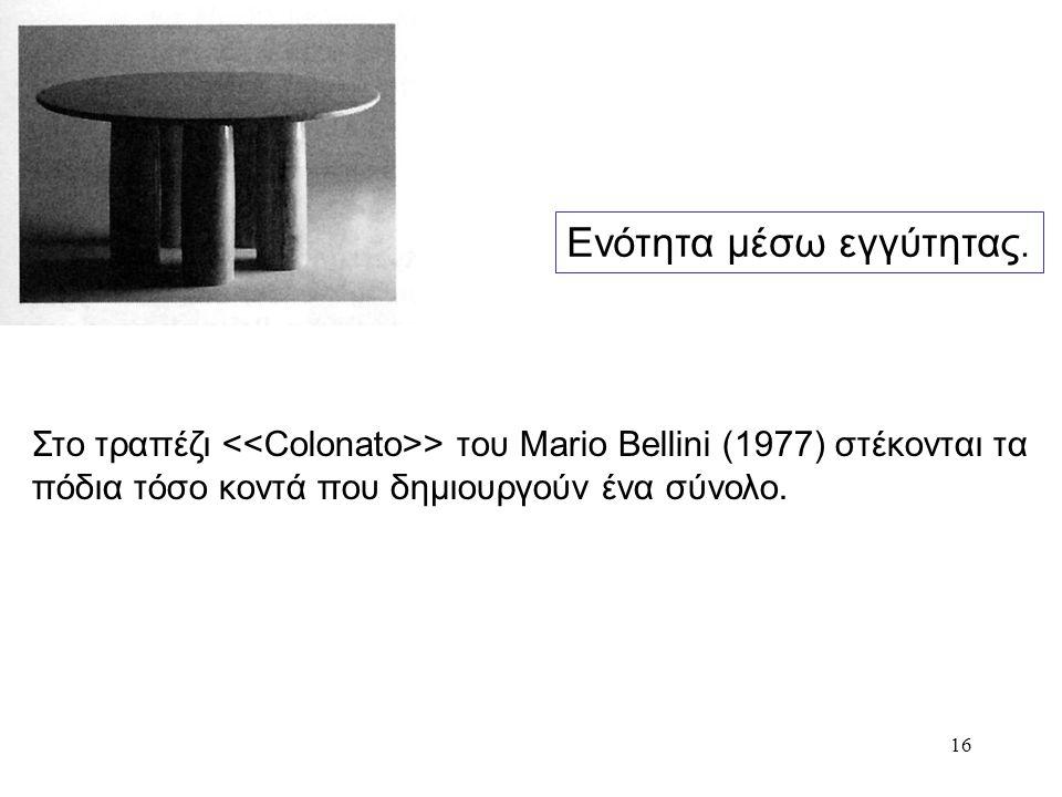 16 Στο τραπέζι > του Mario Bellini (1977) στέκονται τα πόδια τόσο κοντά που δημιουργούν ένα σύνολο. Ενότητα μέσω εγγύτητας.