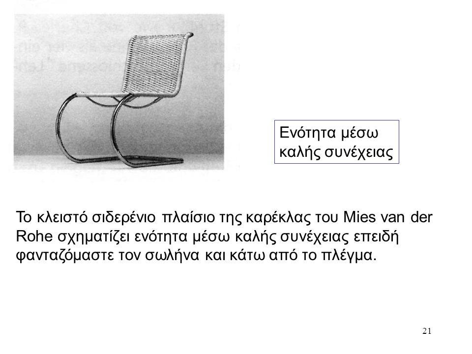 21 Το κλειστό σιδερένιο πλαίσιο της καρέκλας του Mies van der Rohe σχηματίζει ενότητα μέσω καλής συνέχειας επειδή φανταζόμαστε τον σωλήνα και κάτω από