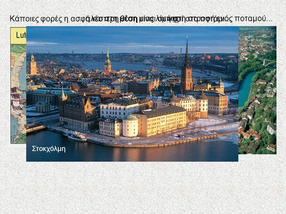 Κάποιες φορές η ασφαλέστερη θέση είναι σε νησί στο ποτάμι...... ή στη στροφή ενός ποταμού... Βέρνη, Ελβετία Στοκχόλμη... ή και στη μέση μιας λίμνης.