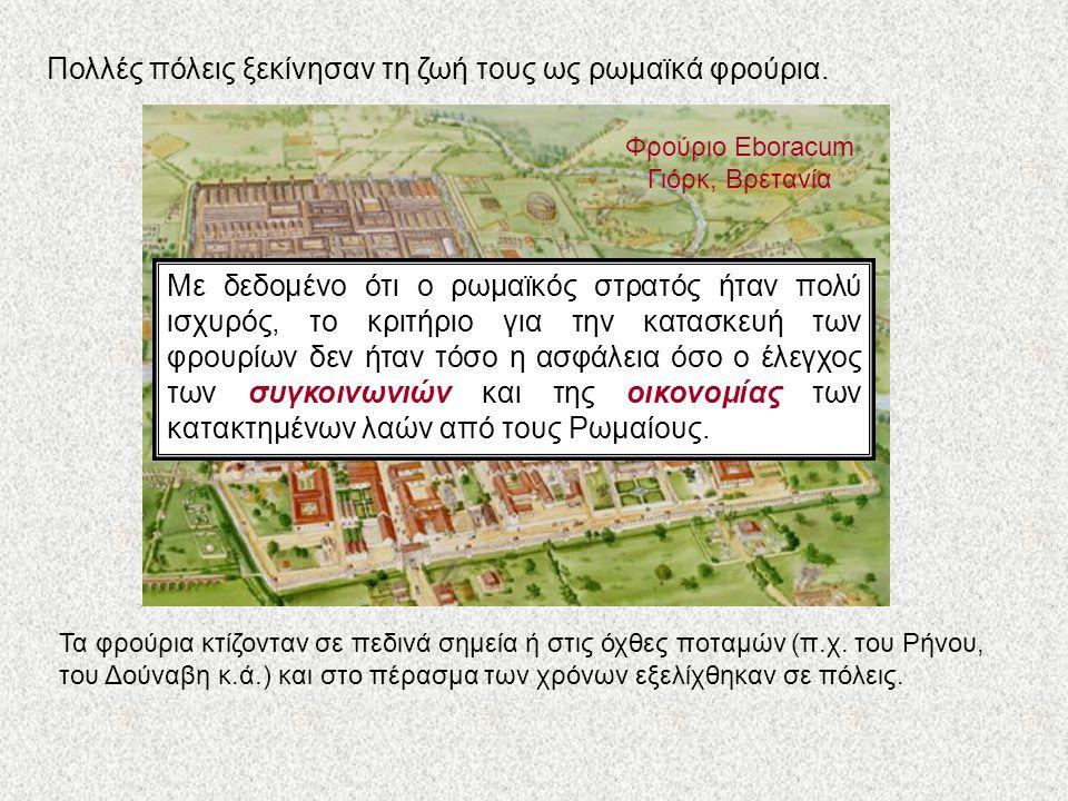 Πολλές πόλεις ξεκίνησαν τη ζωή τους ως ρωμαϊκά φρούρια. Λονδίνο (Londinium) Κολωνία (Colonia Claudia Ara Agrippinensium) Τα φρούρια κτίζονταν σε πεδιν