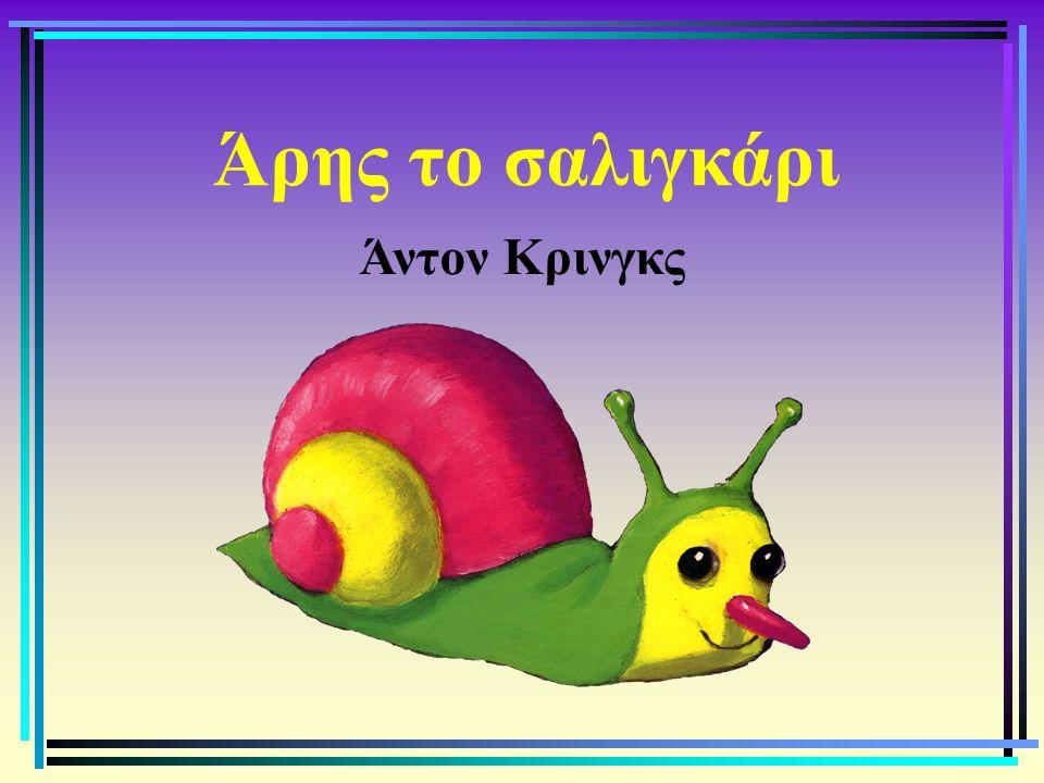 Άντον Κρινγκς Άρης το σαλιγκάρι