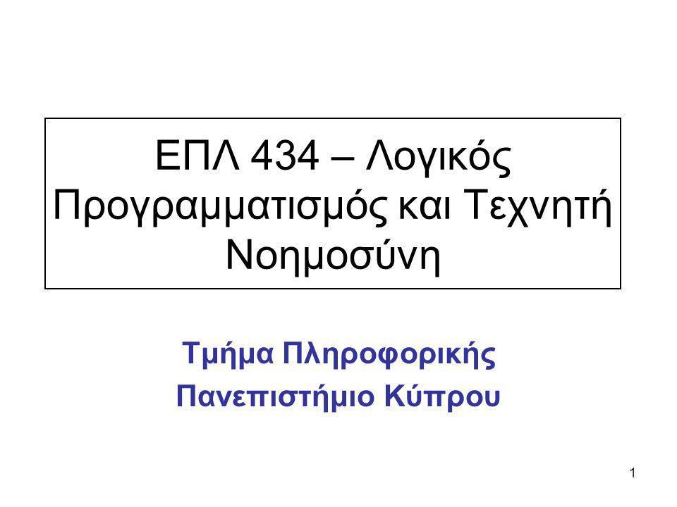 1 ΕΠΛ 434 – Λογικός Προγραμματισμός και Τεχνητή Νοημοσύνη Τμήμα Πληροφορικής Πανεπιστήμιο Κύπρου