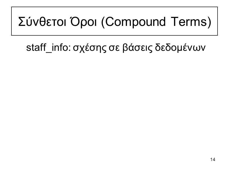 14 Σύνθετοι Όροι (Compound Terms) staff_info: σχέσης σε βάσεις δεδομένων