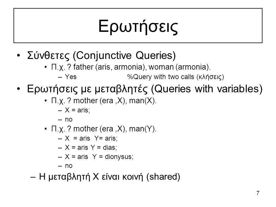 7 Eρωτήσεις Σύνθετες (Conjunctive Queries) Π.χ. ? father (aris, armonia), woman (armonia). –Yes%Query with two calls (κλήσεις) Ερωτήσεις με μεταβλητές