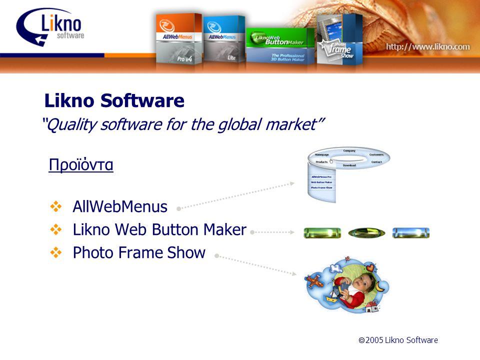 ã 2005 Likno Software Ο νέος επιχειρηματίας  Ανάπτυξη προϊόντος/υπηρεσίας  Πελατειακή υποστήριξη  Μάρκετινγκ  Πωλήσεις  Οικονομικά-λογιστικά  Δημόσιες Σχέσεις  Προμήθειες  Τεχνική υποστήριξη  Γενική διεύθυνση-Στρατηγική