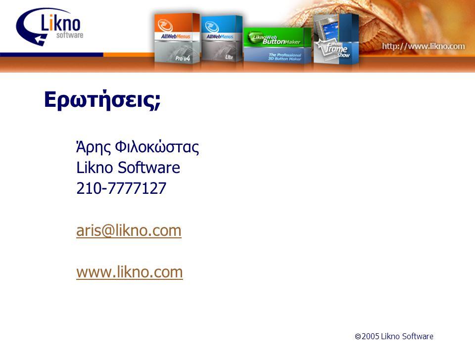 ã 2005 Likno Software Άρης Φιλοκώστας Likno Software 210-7777127 aris@likno.com www.likno.com Ερωτήσεις;