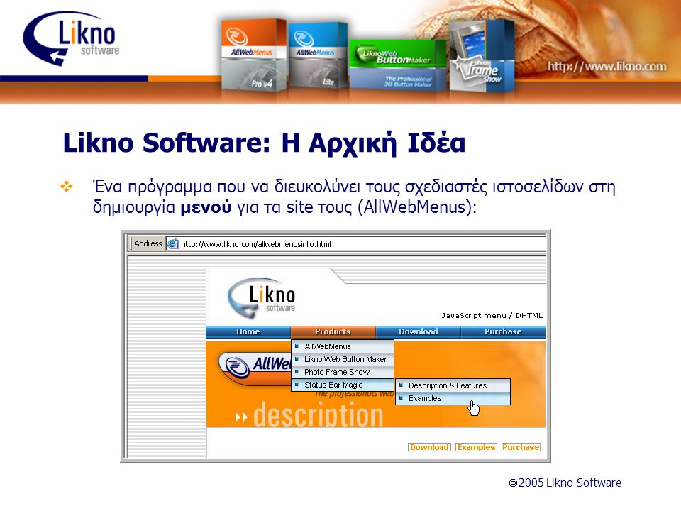 ã 2005 Likno Software Likno Software: Η Αρχική Ιδέα  Ένα πρόγραμμα που να διευκολύνει τους σχεδιαστές ιστοσελίδων στη δημιουργία μενού για τα site τους (AllWebMenus):