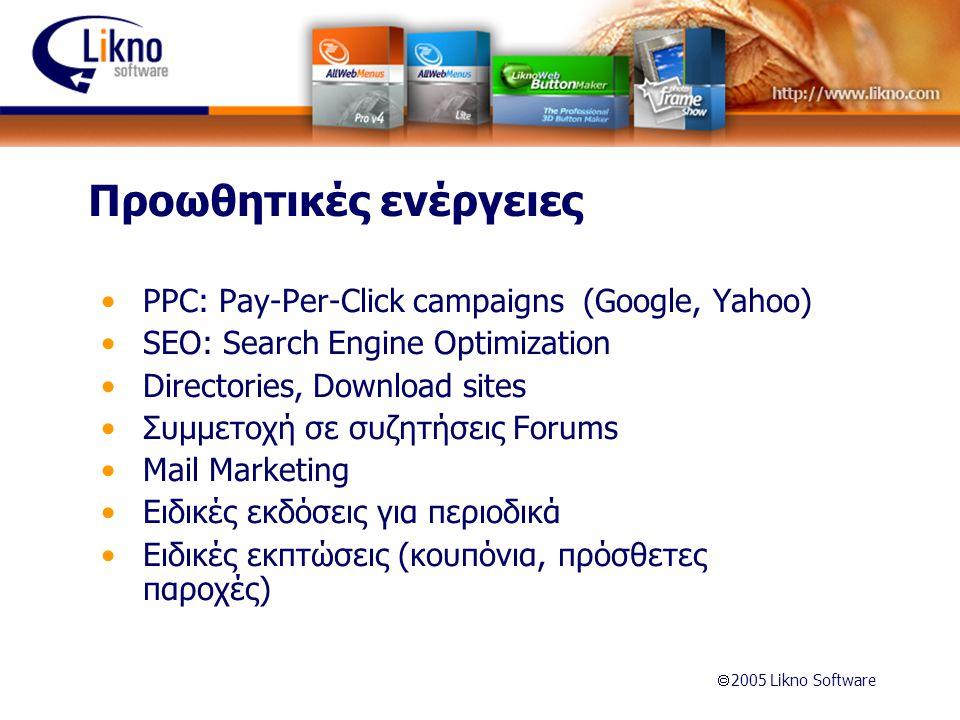 ã 2005 Likno Software Προωθητικές ενέργειες PPC: Pay-Per-Click campaigns (Google, Yahoo) SEO: Search Engine Optimization Directories, Download sites Συμμετοχή σε συζητήσεις Forums Mail Marketing Ειδικές εκδόσεις για περιοδικά Ειδικές εκπτώσεις (κουπόνια, πρόσθετες παροχές)