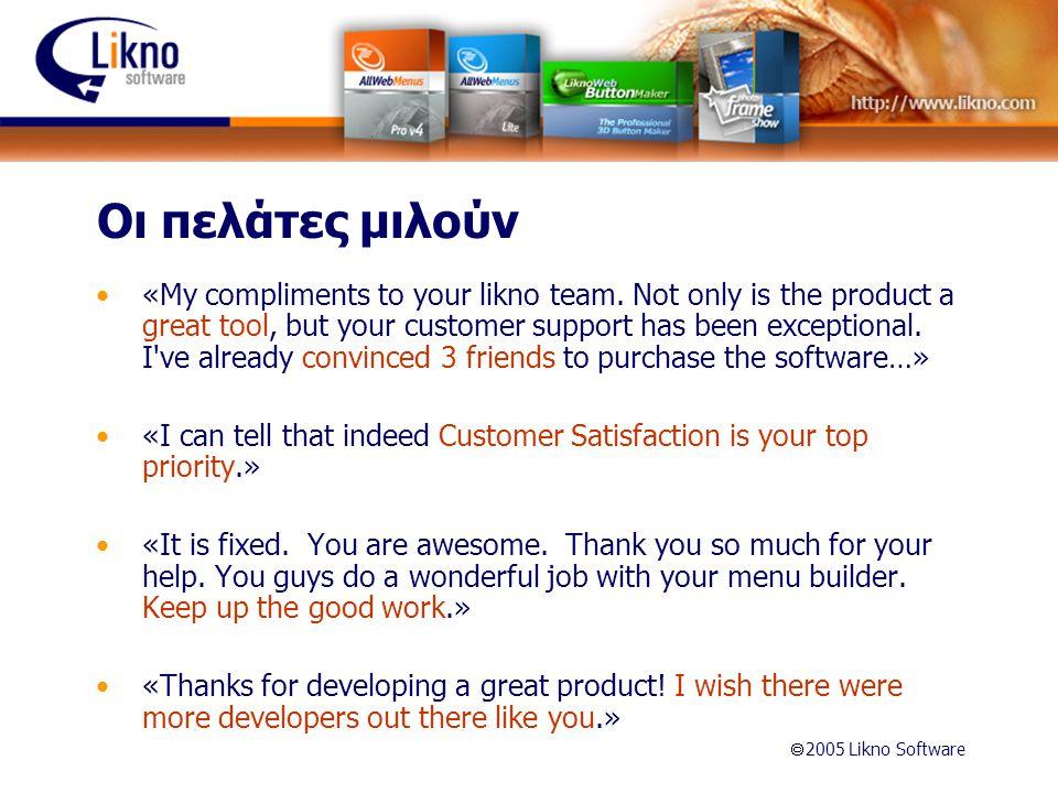 ã 2005 Likno Software Οι πελάτες μιλούν «Holy smokes.