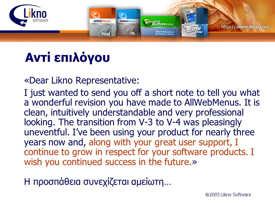 ã 2005 Likno Software Αντί επιλόγου «Dear Likno Representative: I just wanted to send you off a short note to tell you what a wonderful revision you have made to AllWebMenus.