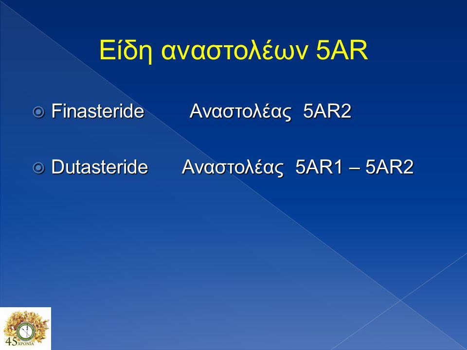 Ανοσοιστοχημικές μελέτες δείχνουν ότι:  BPH vs Normal : ↑ ↑ 5AR2 & 5AR1  HGPIN & εντοπισμένο PCa vs.BPH : ↓5AR2 & ↑5AR1  Προχωρημένος PCa vs.