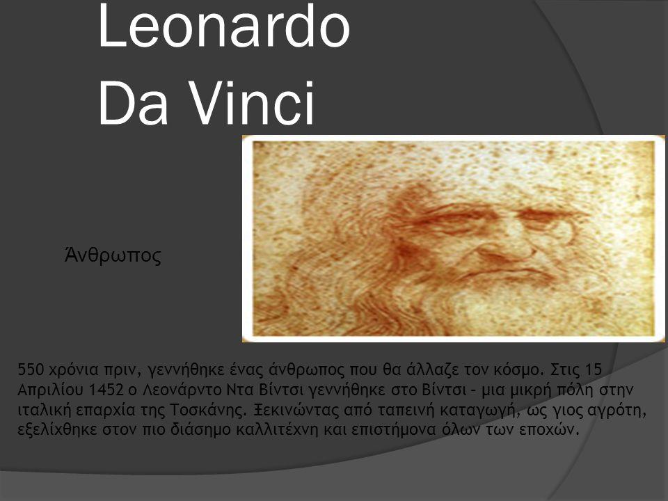 Leonardo Da Vinci 550 χρόνια πριν, γεννήθηκε ένας άνθρωπος που θα άλλαζε τον κόσμο. Στις 15 Απριλίου 1452 ο Λεονάρντο Ντα Βίντσι γεννήθηκε στο Βίντσι