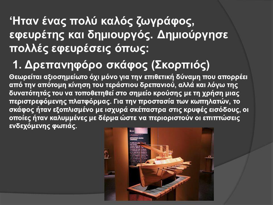 'Ηταν ένας πολύ καλός ζωγράφος, εφευρέτης και δημιουργός. Δημιούργησε πολλές εφευρέσεις όπως: 1. Δρεπανηφόρο σκάφος (Σκορπιός) Θεωρείται αξιοσημείωτο