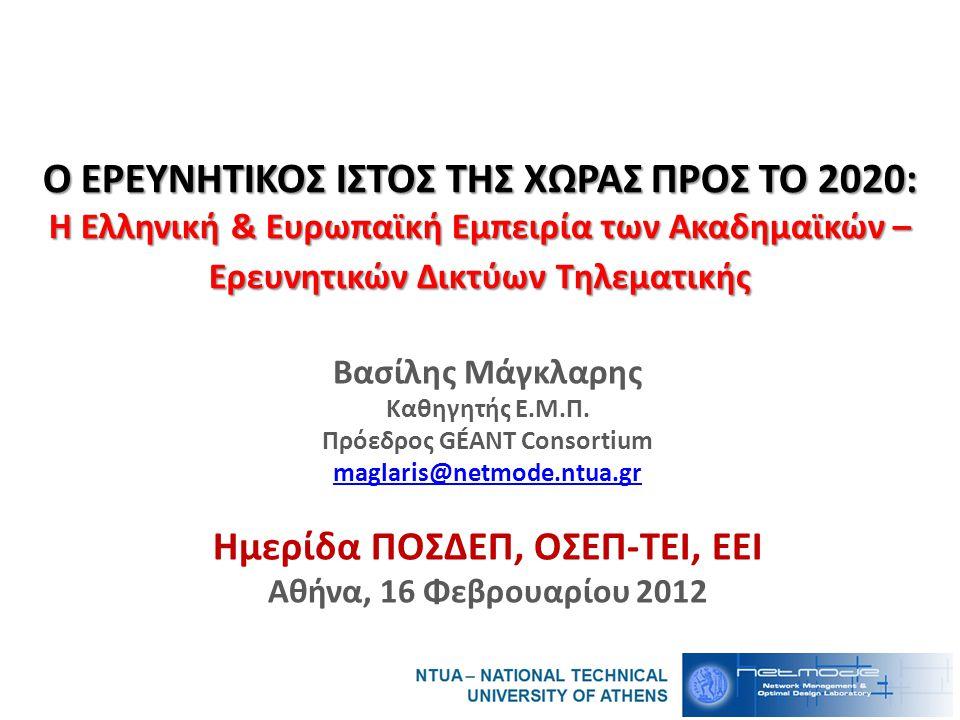 Ο ΕΡΕΥΝΗΤΙΚΟΣ ΙΣΤΟΣ ΤΗΣ ΧΩΡΑΣ ΠΡΟΣ ΤΟ 2020: Η Ελληνική & Ευρωπαϊκή Εμπειρία των Ακαδημαϊκών – Ερευνητικών Δικτύων Τηλεματικής Βασίλης Μάγκλαρης Καθηγητής Ε.Μ.Π.